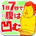 iPhone iPad 電子書籍 セックス ダイエット お腹 料理 食事 食べロ