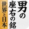 iPhone 電子書籍 歴史 社会 世界史 日本史 偉人 変人 天才 発