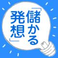 iPhone  iPad 電子書籍 発明化 成功者 天才 鳥井シンゴ デザイン