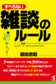 箱田式 iPhone 電子書籍 魔法テクニック すぐできる コミュニケー