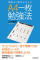 効率よく夢をかなえるA4一枚勉強法 iPhone iPad電子書籍スマホアプリ