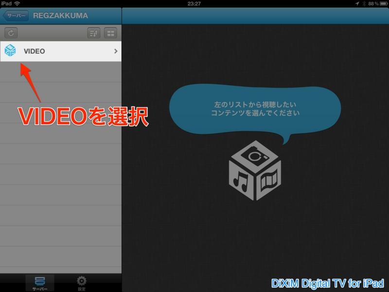 f:id:advantaged:20130630182246j:image:w360:left