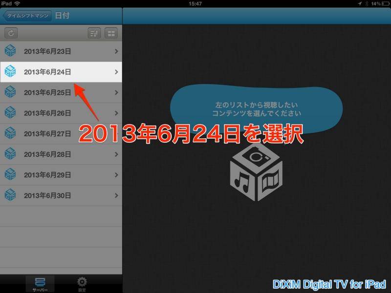 f:id:advantaged:20130630182248j:image:w360:left