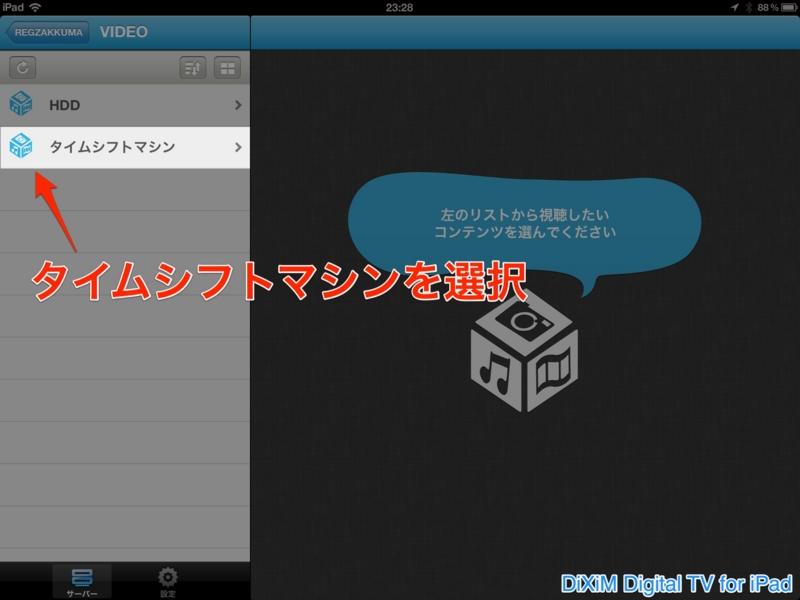 f:id:advantaged:20130630182250j:image:w360:left