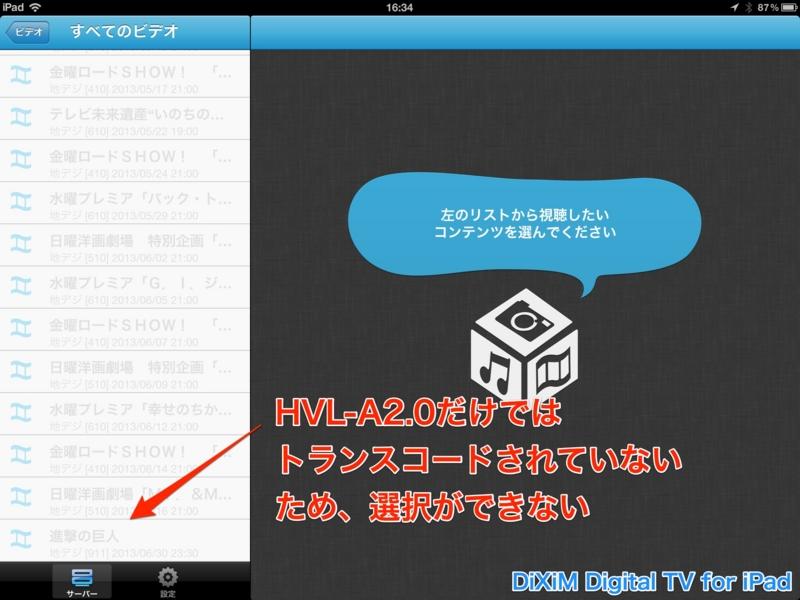 f:id:advantaged:20130702220603j:image:w400