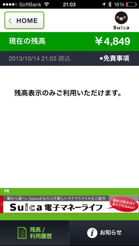 f:id:advantaged:20131014205401p:image:w200:left