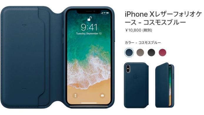 iPhoneXレザーフォリオケース