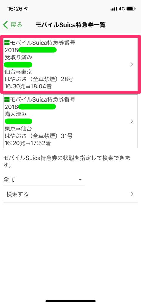 特急券受取り処理4