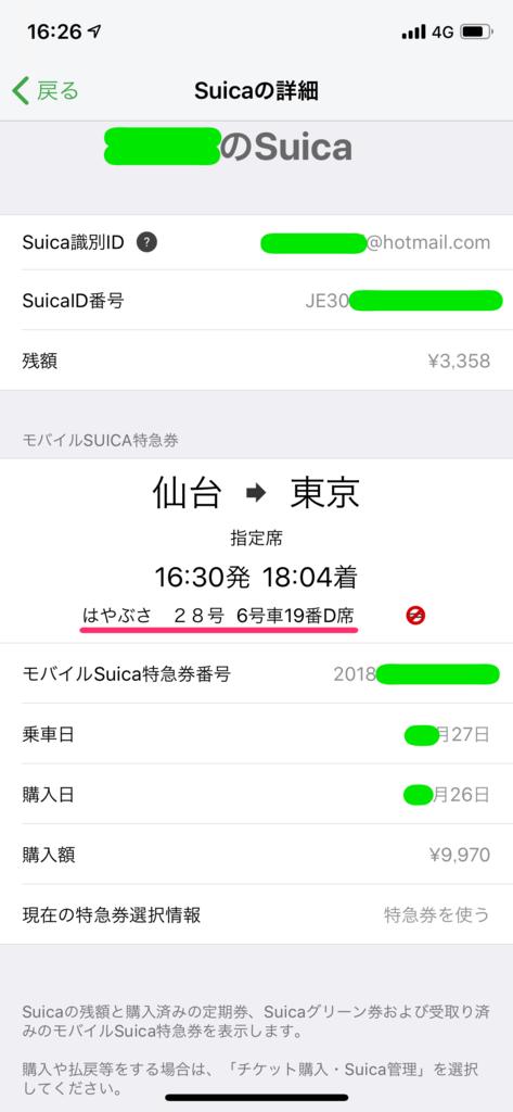 Suicaの詳細
