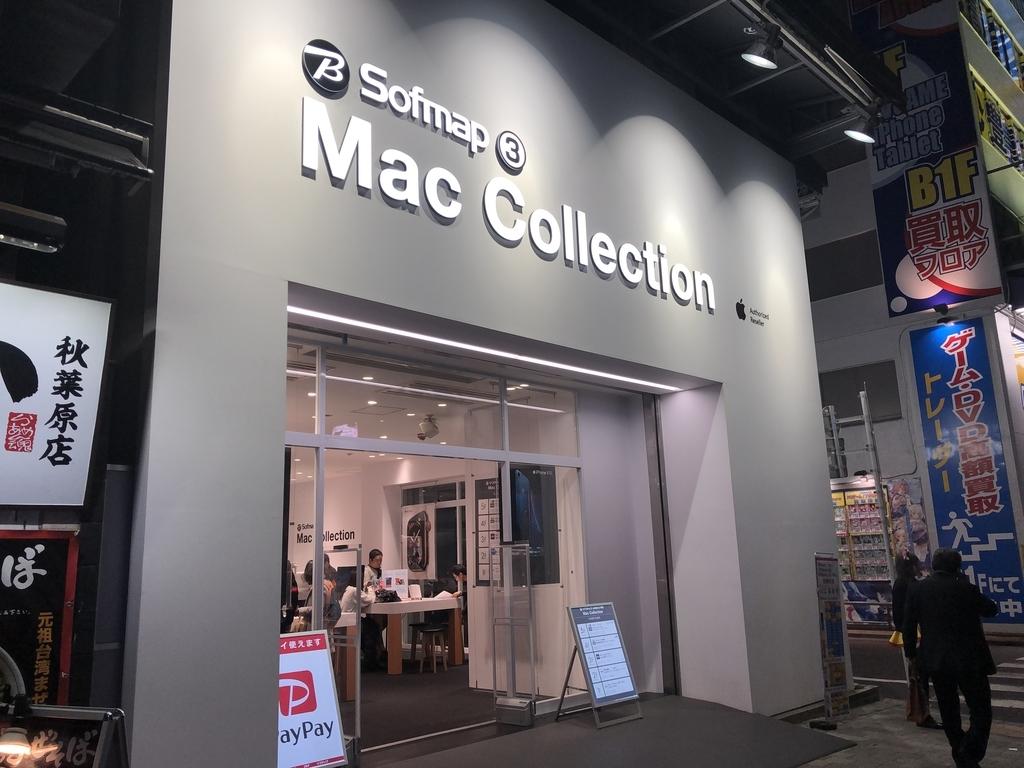 ソフマップ AKIBA③号店 Mac Collection