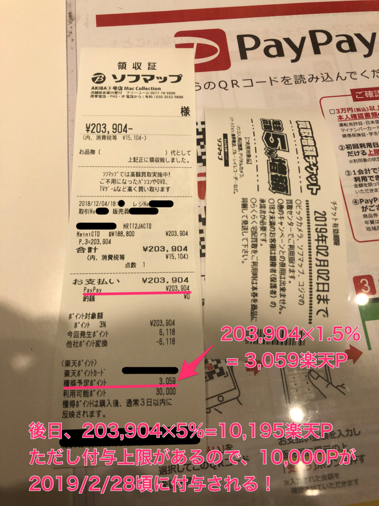 Mac mini 2018 PayPay支払いレシート