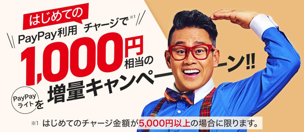 1,000円相当増量キャンペーン