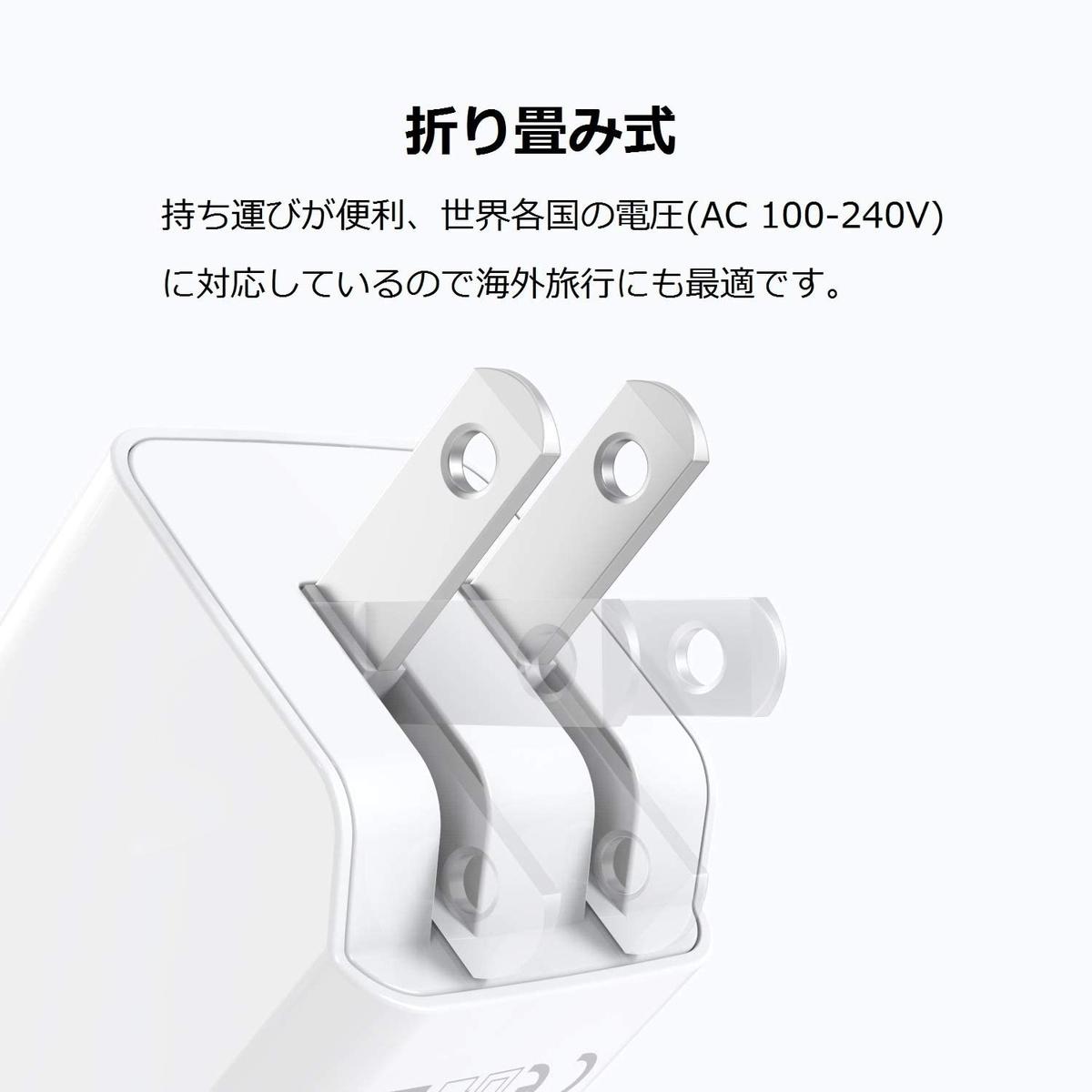 USB電源アダプタ4