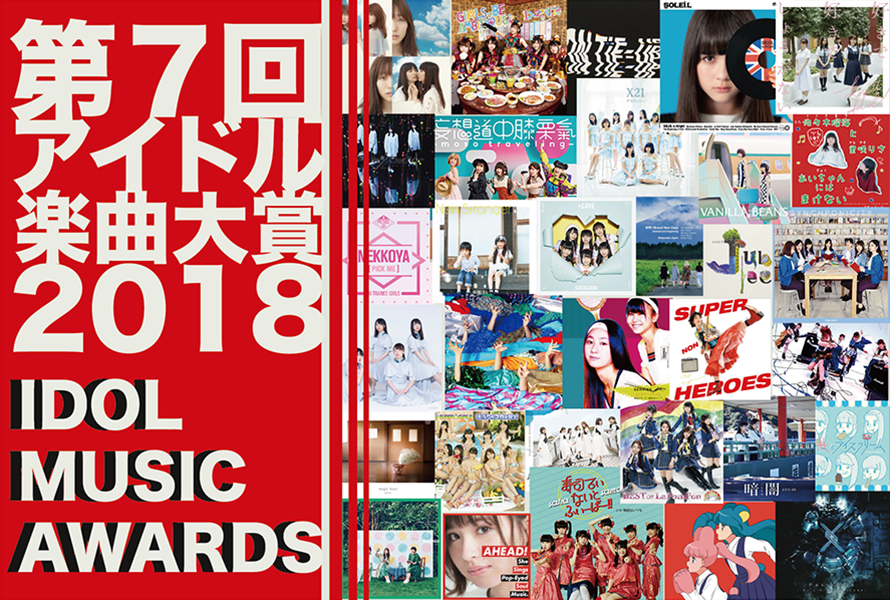 アイドル楽曲大賞2018
