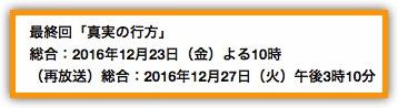 f:id:aeron501:20161224081439j:plain