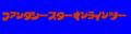 ドカベン風PSO2ロゴ 使える これはいる 絶対いる byゆかり