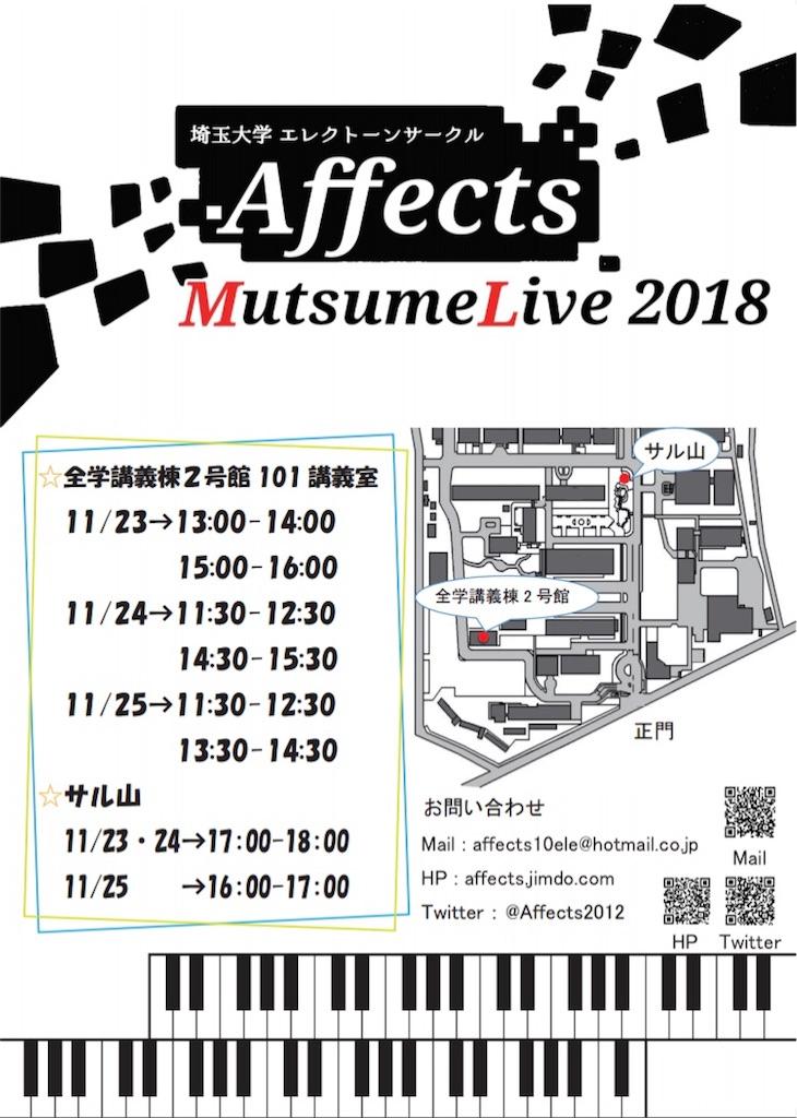 f:id:affects2018:20181101103040j:image