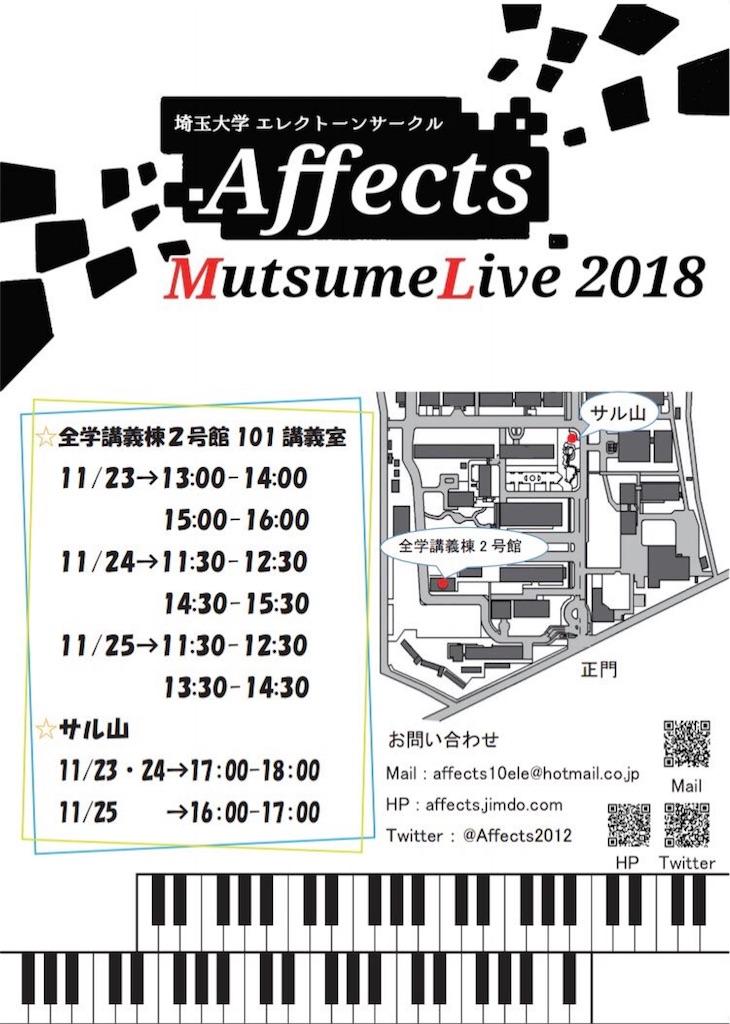 f:id:affects2018:20181122111930j:image