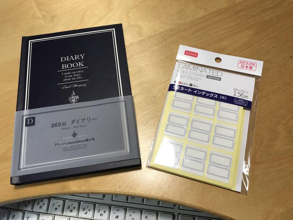 Diary Bookとインデックスシール