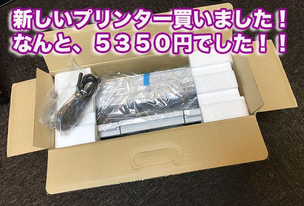 エプソンカラリオ PX-049Aのパッケージを開けたら