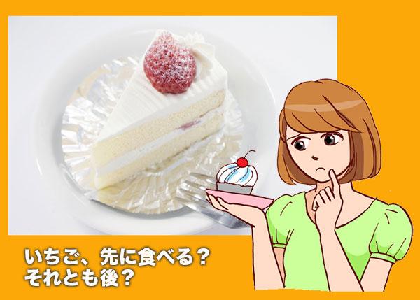 いちごのショートケーキを見つめている女性