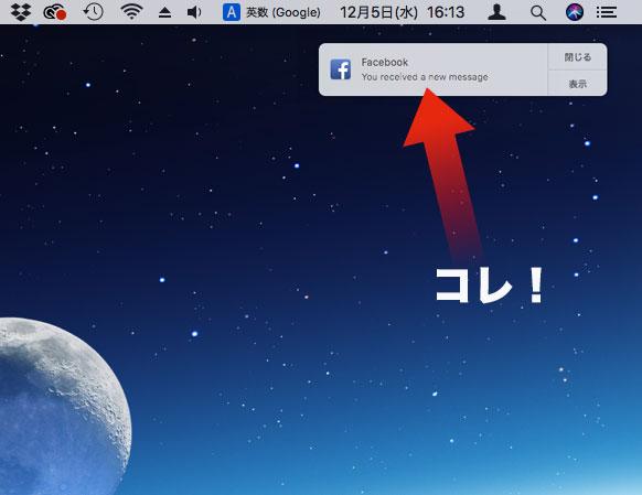 Macの右上にポップアップが表示されている画像
