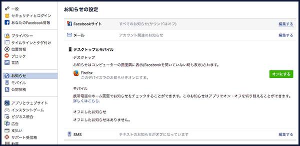 Facebookのお知らせ設定画面