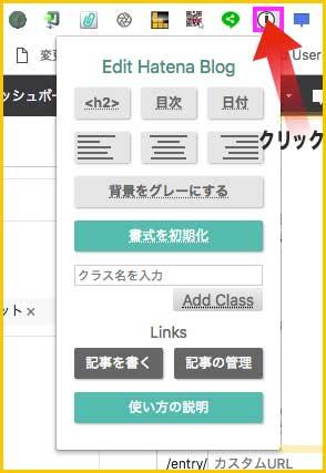 Add-on for Hatenaの操作パネル