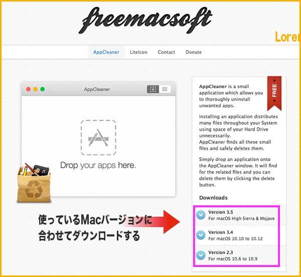 AppCleanerのダウンロードページ