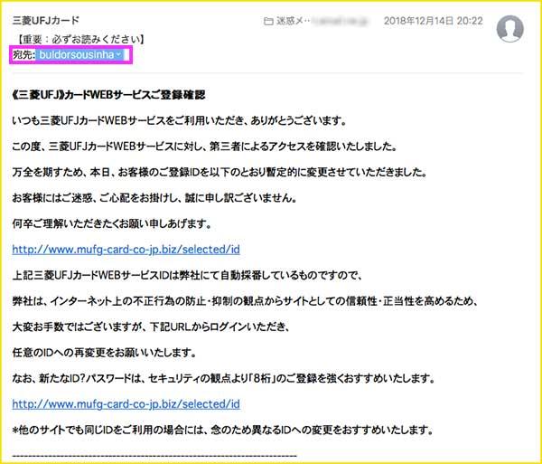 《三菱UFJ》カードWEBサービスご登録確認の詐欺メール