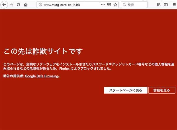 不正URLをクリックすると表示される警告文