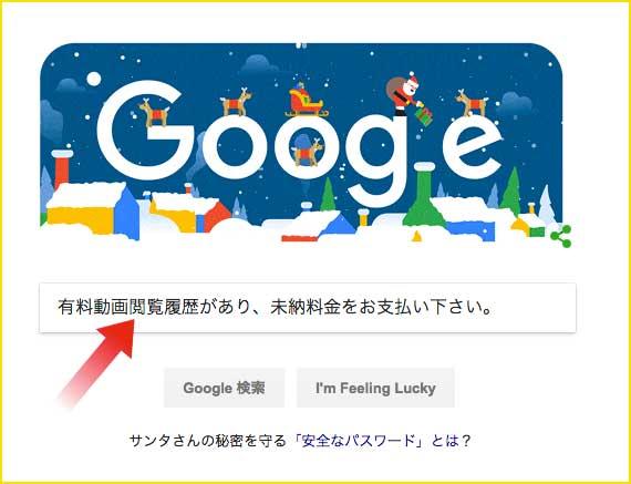Googleの検索画面で届いたメールタイトルを検索する画面