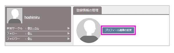 プロフィール画像変更ページ
