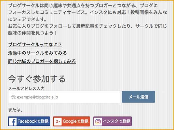 ブログサークルの登録ページ