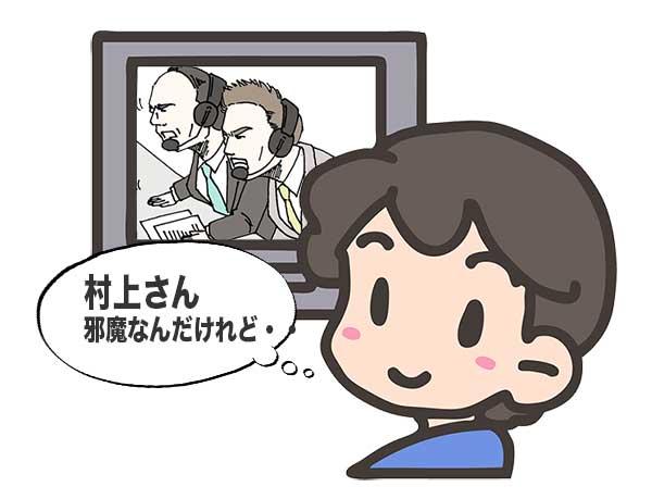 テレビを観て村上さん邪魔だとつぶやいている男性
