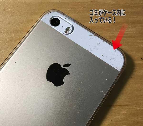 iPhoneと透明ケースの隙間にゴミ