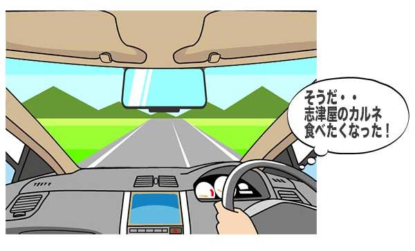 運転中に志津屋のパンを思い出したイメージ