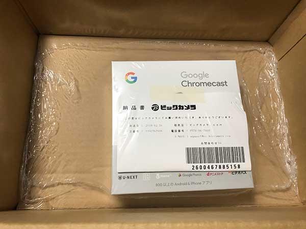 ビッグカメラで買ったGoogle Chromecast 3世代