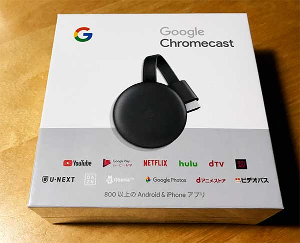 Google Chromecast 3世代のパッケージ