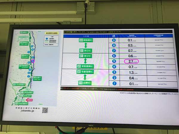 常磐自動車道 湯の岳PAでの線量表示パネル