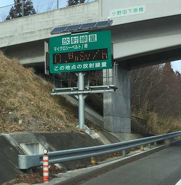 高速道路上での線量計