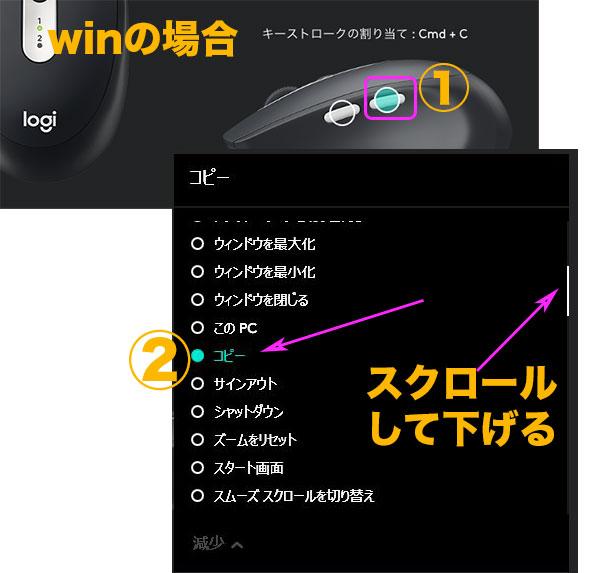 Windowsでのコピー機能の割り当て手順
