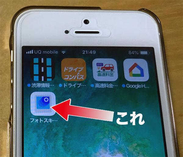 iPhoneの画面にフォトスキャンアイコンが表示されている画像