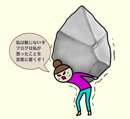 岩を背負って動じないと叫んでいる女性