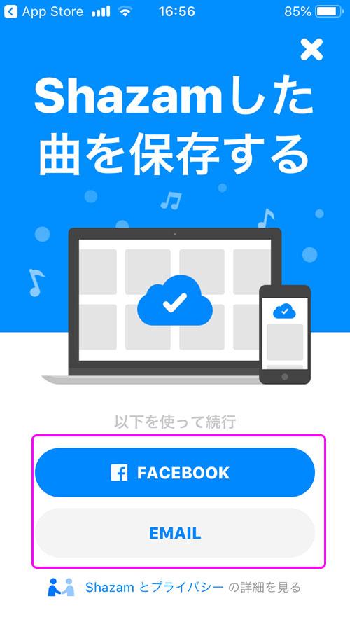 Shazamの曲保存画面