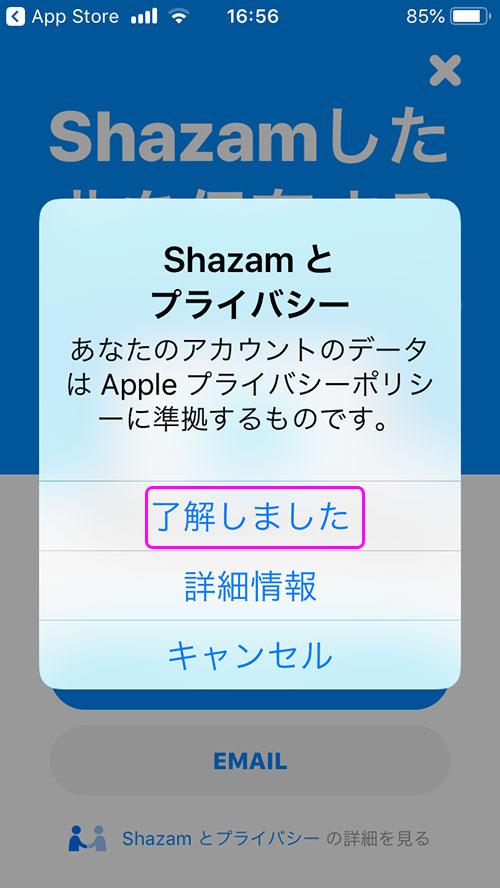 Shazamのプライバシーポリシー承諾画面
