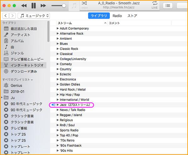 iTunesのインターネットラジオ番組表