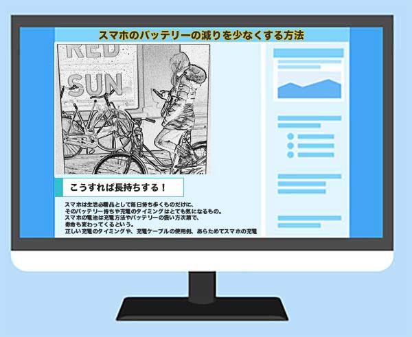 ファーストビューにインパクトのある画像が表示されているpc画面