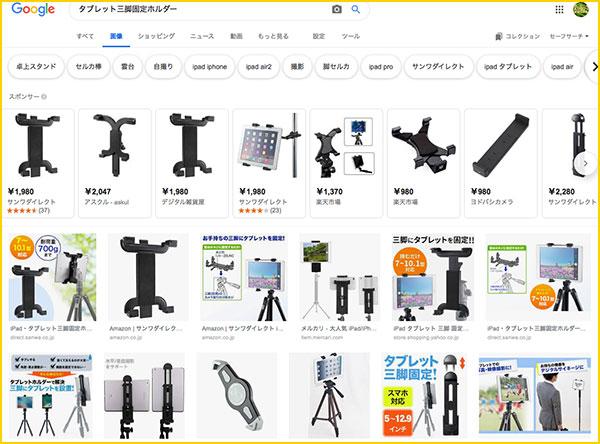 タブレット三脚ホルダーの画像検索結果