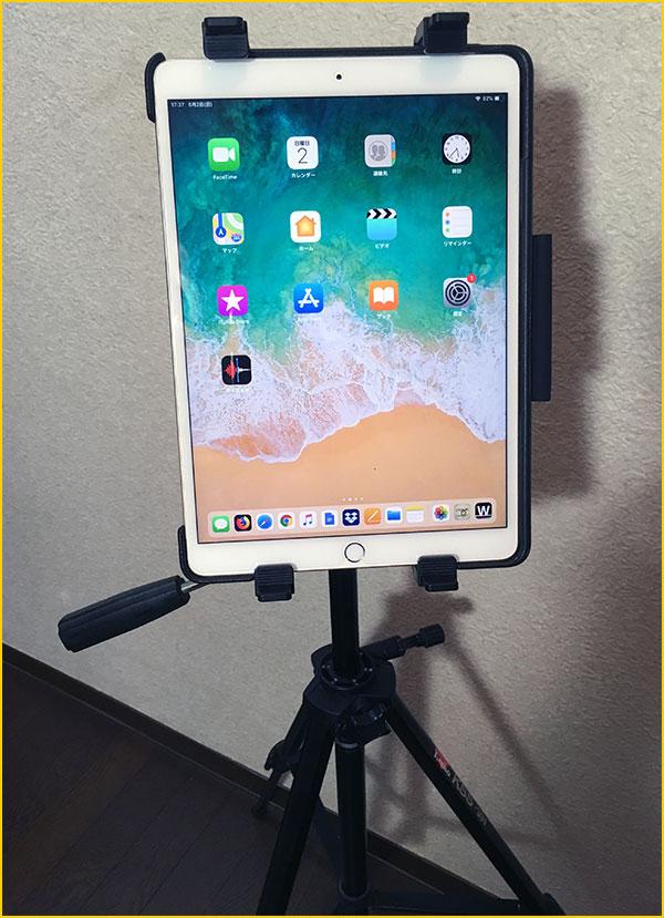 iPadを縦ててタブレット三脚ホルダーに装着した状態